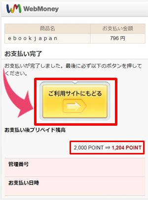 ebookJapan webmoney