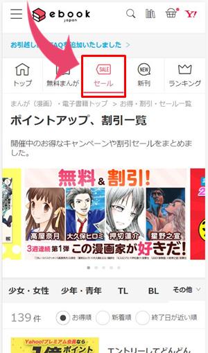 ebookJapan キャンペーン セール