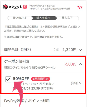 ebookJapan クーポン