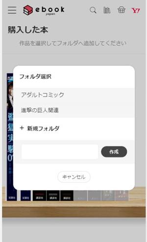 ebookjapan 使いにくい