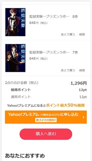 ebookJapan 購入