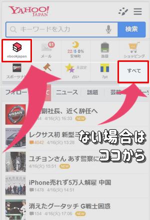 ebookjapan 評判