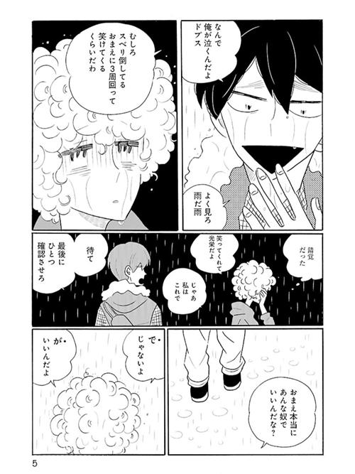 凪のお暇 原作漫画 面白い
