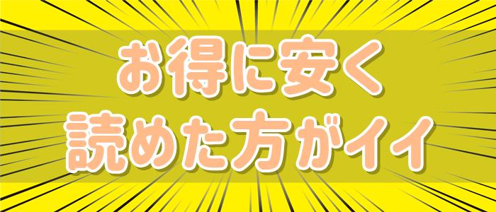 電子書籍 BL キャンペーン