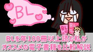 電子書籍 BL オススメ