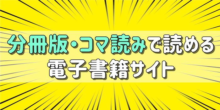 電子書籍 漫画 コマ読み 分冊版