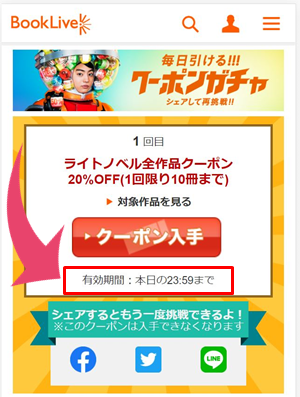 booklive クーポンガチャ