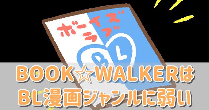 BOOKWALKER BL