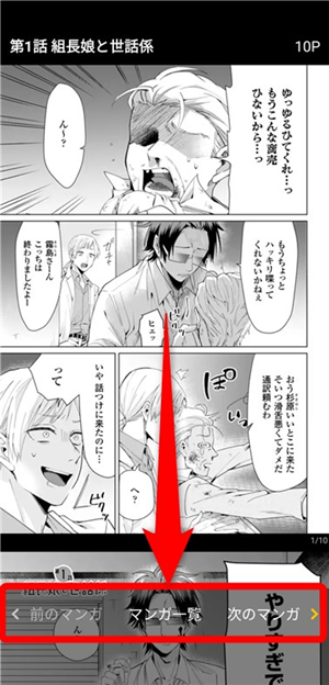 PIXIVコミック アプリ 評判