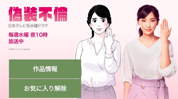 LINEマンガアプリ おすすめ漫画