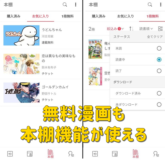ebookjapan アプリ 評判