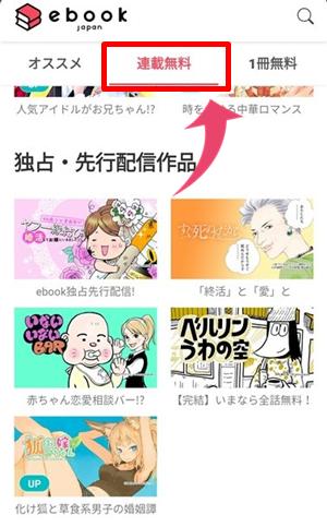 ebookjapan アプリ 使い方