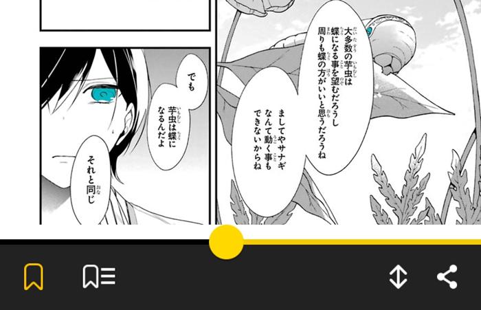 LINEマンガアプリ 評判