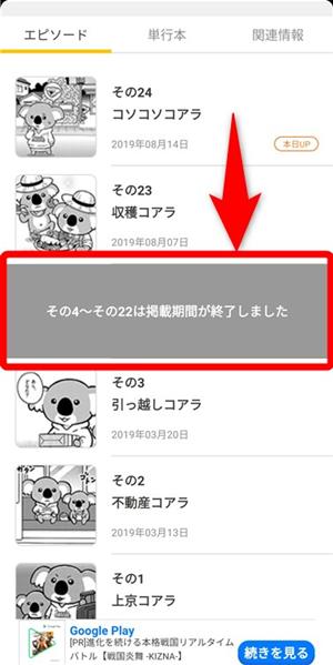 PIXIVコミックアプリ 漫画 掲載期間