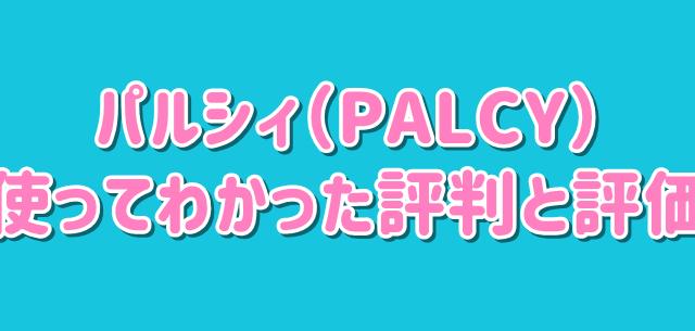 パルシィ アプリ 評判