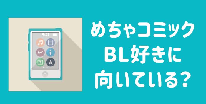 めちゃコミック BL