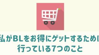 booklive BL 安い