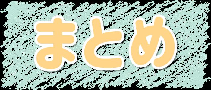 コスメティックプレイラバー 4巻 ネタバレ