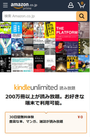 Kindle Unlimited 読み放題 BL 評判