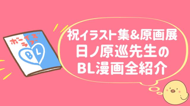このBLがやばい 日ノ原巡 BL漫画