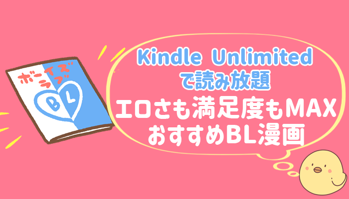 Kindle Unlimited 読み放題 BL エロ