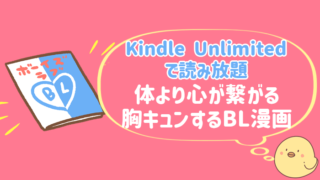Kindle Unlimited 読み放題 BL 胸キュン