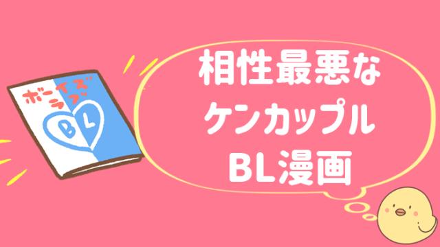 ケンカップル BL漫画