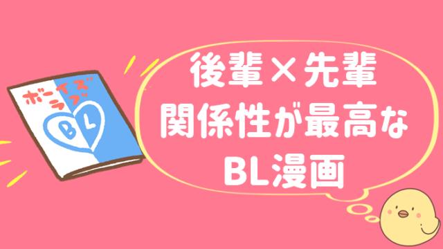 後輩 先輩 BL漫画